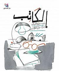 al-katib.jpg