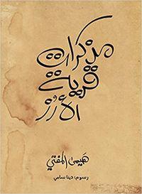 [Mémoires du village de riz] مذكرات قرية الأرز