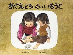 Couverture : Aya et sa petite sœur de Yoriko Tsusui