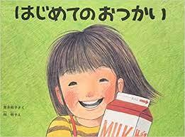Couverture  de Hajimete No Otsukai