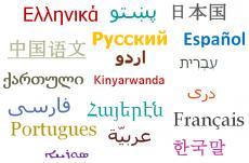 Textes en différentes langues